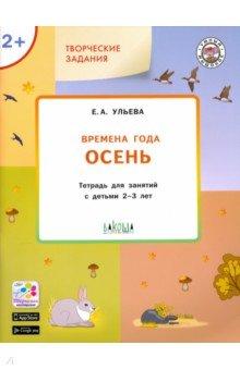 Изучаем времена года. Осень. Тетрадь для занятий с детьми 2-3 лет. ФГОС