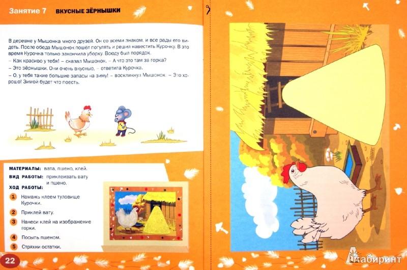 Иллюстрация 1 из 22 для Изучаем времена года. Осень. Тетрадь для занятий с детьми 4-5 лет. ФГОС - Елена Ульева   Лабиринт - книги. Источник: Лабиринт