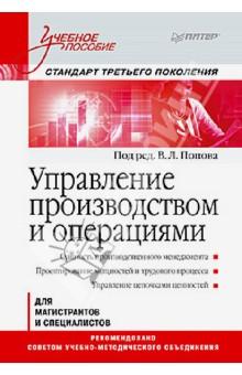 Управление производством и операциями: Учебное пособие
