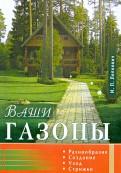 Игорь Лепкович: Ваши газоны. Разнообразие, создание, уход, стрижки