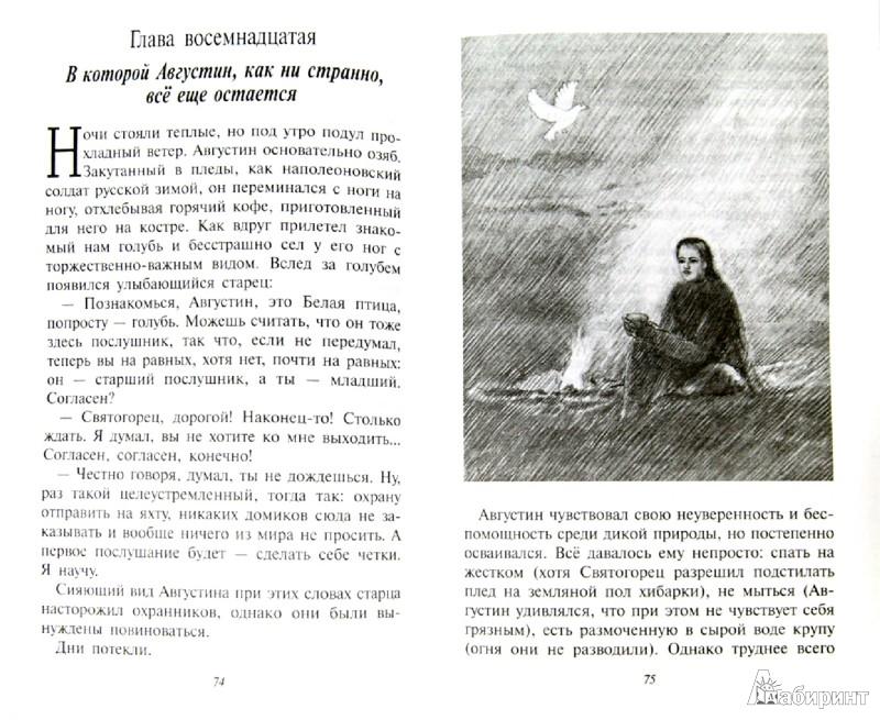 Иллюстрация 1 из 19 для Святогорец - (Филипьев) Всеволод | Лабиринт - книги. Источник: Лабиринт