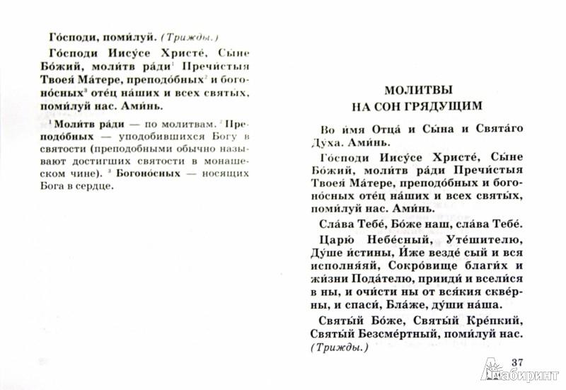 Иллюстрация 1 из 6 для Краткий православный молитвослов с пояснениями | Лабиринт - книги. Источник: Лабиринт