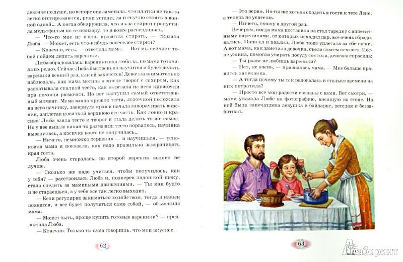 Иллюстрация 1 из 4 для Доченька. Учимся любить, дружить, молиться - Екатерина Каликинская | Лабиринт - книги. Источник: Лабиринт