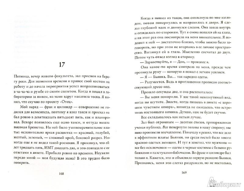 "Иллюстрация 1 из 5 для Проект ""Рози"" - Грэм Симсион   Лабиринт - книги. Источник: Лабиринт"