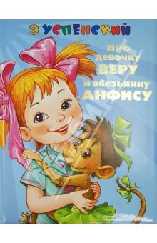 Про девочку Веру и обезьянку Анфису от Лабиринт