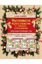 Свеженцева Надежда Александровна Вышиваем крестиком в зимние праздники