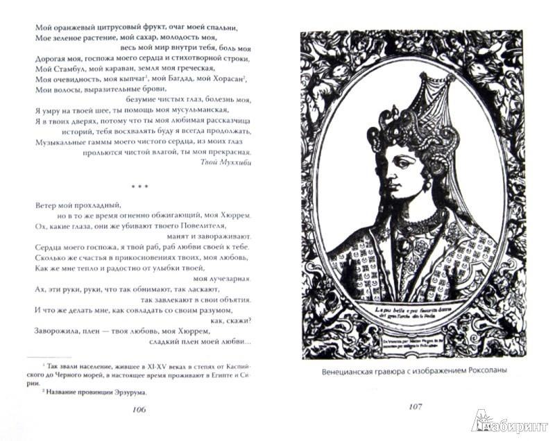 Иллюстрация 1 из 5 для Султан Сулейман и Роксолана. Вечная любовь в письмах, стихах, документах... | Лабиринт - книги. Источник: Лабиринт