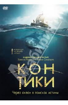 Кон-Тики (DVD)Приключения<br>Приключенческая картина, в основе которой лежит подвиг всемирно известного путешественника Тура Хейердала и его друзей, совершивших в 1947 году эпическую экспедицию - пересечение Тихого океана на маленьком шатком плотике Кон-Тики. Гигантские киты, схватки с голодными акулами, грозовой шторм, раздирающий ветер, битва за жизнь посреди бушующей стихии… Героям предстоит проявить немалую силу и трудолюбие, чтобы каждый из дней не стал последним. Это невероятное путешествие навсегда изменит людей, которые рискнули в него отправиться.<br>Оригинальное название: Kon-Tiki. <br>Великобритания, Норвегия, Дания, Германия, 2012 г. <br>Жанр: приключения. <br>Режиссер: Хоаким Роннинг, Эспен Сандберг. <br>В ролях: Пол Сверре Валхейм Хаген, Андерс Баасмо Кристиансен, Густаф Скарсгард и другие.<br>Звук: Dolby Digital 5.1<br>Регион: All Pal<br>Цветной<br>Продолжительность: 118 минут<br>Производство: Великобритания, Норвегия, Дания, Германия, 2012<br>Формат: 16:9<br>Язык: русский<br>