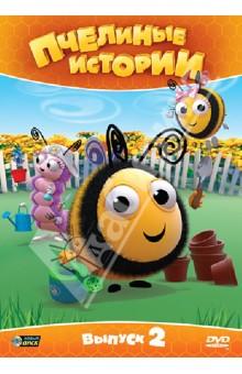 Пчелиные истории. Выпуск 2 (DVD)