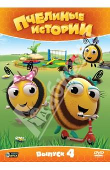 Пчелиные истории. Выпуск 4 (DVD)Зарубежные мультфильмы<br>Этот жужжащий, жужжащий мир!<br>Пчелиный улей - дом для счастливого и дружного пчелиного семейства. Папа-пчела, Мама-пчела и их дети Базз и Руби - они похожи на самую обычную семью, за исключением того, что они маленькие, полосатые и постоянно жужжат!<br>Выпуск 4<br>В школе Медовой росы готовятся к конкурсу самодеятельности и концерту. Руби пробует себя в качестве танцовщицы и музыканта. Базз помогает сестре поверить в свои силы. Он учится следить за порядком и ухаживать за домашним питомцем, кататься на самокате и играть в футбол. И вместе они навещают Бабушку-пчелу и Дедушку-пчелу…<br>Содержание выпуска 4:<br>Лучший друг пчелы<br>Разумная Пчелка<br>Базз наводит чистоту<br>Попрыгунчик идет в школу<br>Пчелка на самокате<br>Сломанный усик<br>Танцующая пчелка<br>Базз - помощник<br>Оригинальное название: The Hive. <br>Великобритания, 2010 г. <br>Жанр: мультсериал. <br>Режиссер: Рей Меррит. Авторы сценария: Бриджет Херст, Ребекка Стивенс.<br>Формат: 16:9<br>Язык: русский.<br>Продолжительность: 58 минут.<br>