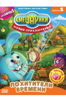Смешарики. Новые приключения. Выпуск 5 (DVD)