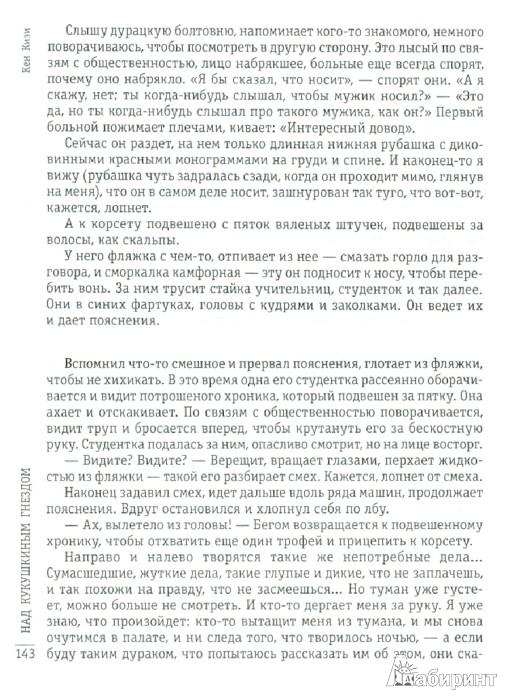 Иллюстрация 1 из 23 для Над кукушкиным гнездом - Кен Кизи | Лабиринт - книги. Источник: Лабиринт