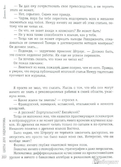 Иллюстрация 1 из 8 для Цветы для Элджернона - Дэниел Киз | Лабиринт - книги. Источник: Лабиринт