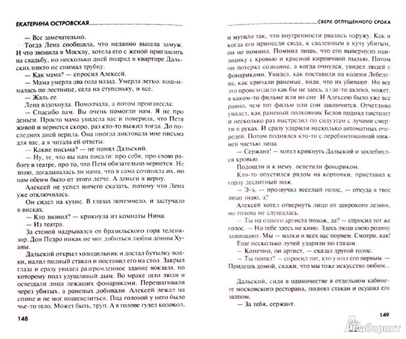 Иллюстрация 1 из 6 для Сверх отпущенного срока - Екатерина Островская   Лабиринт - книги. Источник: Лабиринт