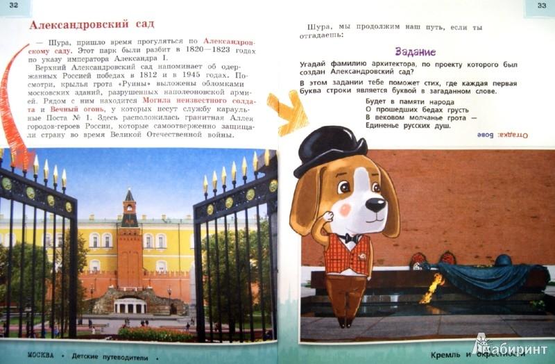 Иллюстрация 1 из 16 для Москва для детей - Наталья Андрианова   Лабиринт - книги. Источник: Лабиринт
