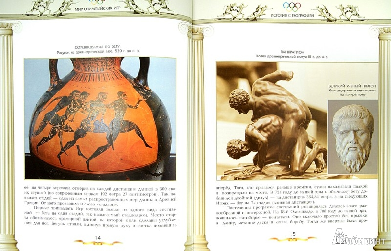 Иллюстрация 1 из 9 для История с географией - Елена Бернаскони | Лабиринт - книги. Источник: Лабиринт