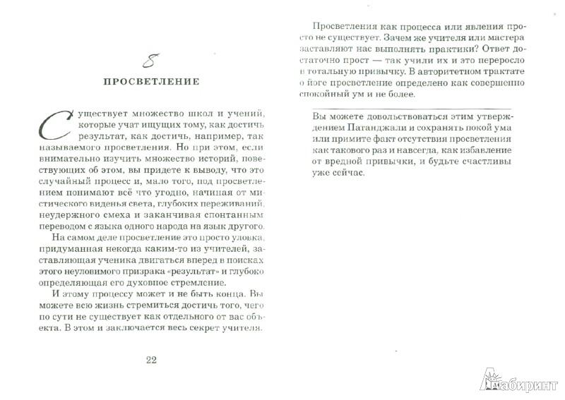 Иллюстрация 1 из 3 для Йога покоя (Шанти-йога), или Сценарий, которого нет - Сергей Вайенруд | Лабиринт - книги. Источник: Лабиринт