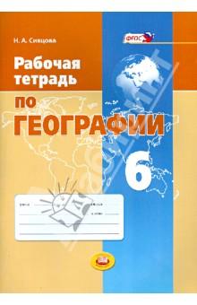 Рабочая тетрадь по географии. 6 класс. Учебное пособие. ФГОС