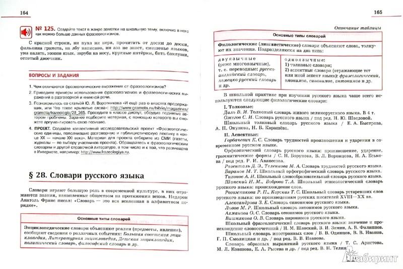 гдз по русскому языку 10 класс хлебинская смотреть
