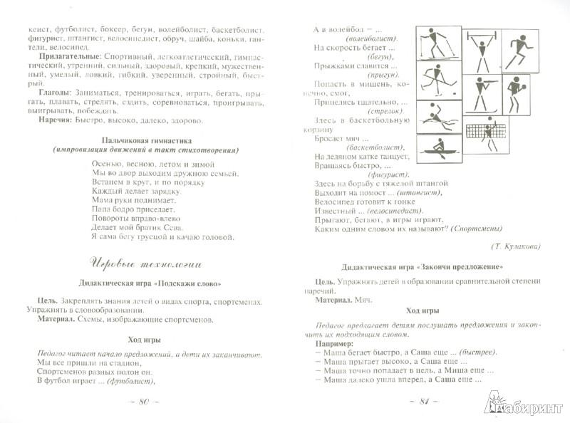 Иллюстрация 1 из 4 для Лексические темы по развитию речи дошкольников. Подготовительная группа. Методическое пособие - Козина, Лебедева, Журавлева | Лабиринт - книги. Источник: Лабиринт