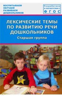 Лексические темы по развитию речи дошкольников. Старшая группа. Методическое пособие. ФГОС