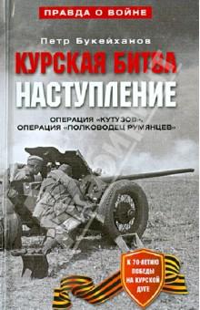 """Курская битва. Наступление. Операция """"Кутузов"""". Операция """"Полководец Румянцев"""". Июль - август 1943 г"""