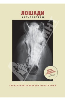 Лошади. Уникальная коллекция фотографий