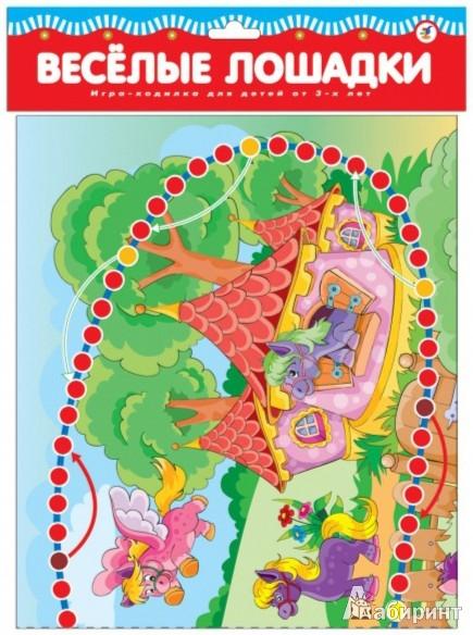 Иллюстрация 1 из 3 для Веселые лошадки (2269)   Лабиринт - игрушки. Источник: Лабиринт