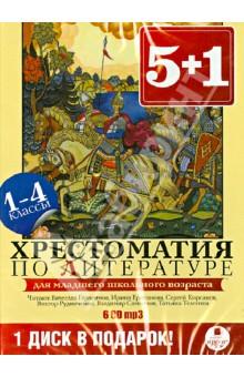 Хрестоматия по литературе. 1-4 классы (6CDmp3)