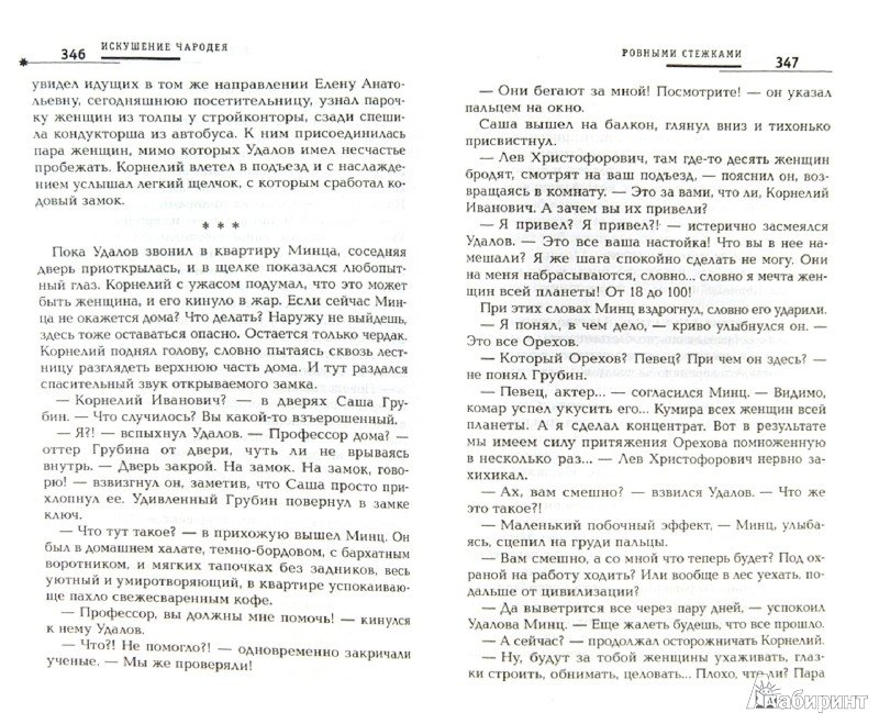 Иллюстрация 1 из 16 для Искушение чародея - Кир Булычев | Лабиринт - книги. Источник: Лабиринт