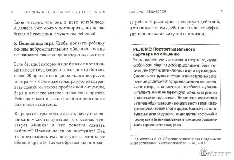 Иллюстрация 1 из 5 для Что делать, если ребенку трудно общаться со сверстниками - Юлия Василькина | Лабиринт - книги. Источник: Лабиринт