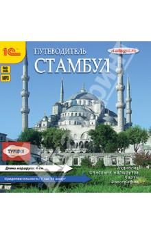 Стамбул (CDmp3)Другое<br>Путеводитель - самый удобный и доступный способ познакомиться с городом.<br>Виртуальное путешествие на персональном компьютере: фотографии, описание маршрутов, возможность изучить и распечатать карту города.<br>Воспроизведение на любом мобильном устройстве (планшет, смартфон, mp3-плеер, телефон с поддержкой mp3) - и возможность таким образом использовать путеводитель в поездке как аудиогид по городу.<br>Возможность самостоятельно выбирать маршрут: каждой остановке соответствует один трек.<br>Стамбул - удивительный город, история которого насчитывает более трех тысяч лет. Он многолик, он завораживает разноцветьем красок. Его энергетика притягивает, а сочетание восточных и западных веяний кружит голову. Город, сменивший несколько имен: Византий, Новый Рим, Константинополь (Царьград русских летописей), Стамбул. Единственный в мире мегаполис, расположенный одновременно в Европе и Азии, на берегах пролива Босфор и бухты Золотой Рог.<br>Мы пройдемся по центральному историческому району города, именуемому ныне Султанахмет. Здесь во времена трех великих империй - Римской, Византийской и Османской - были возведены величественные дворцы, соборы и мечети.<br>Остановки:<br>Вступление<br>Вокзал Сиркеджи<br>Гюльхане-парк. Дворец Топкапы (первый двор): Айя-Ирена и Археологический музей<br>Второй двор Топкапы: Диван, Кухонный дворец, Гарем<br>Дворец Топкапы: Третий двор<br>Дворец Топкапы: Четвертый двор<br>Айя-София<br>Айя-София (интерьер)<br>Цистерна Базилика<br>Площадь Султанахмет, бывший Ипподром. Бани Роксоланы<br>Голубая мечеть<br>Парк Султанахмет, бывший Ипподром (продолжение)<br>Мавзолей султана Махмуда II<br>Чемберлиташ-хамам. Колонна Константина<br>Площадь Баезид. Стамбульский университет<br>Мечеть Нуруосмание<br>Гранд-базар<br>Египетский базар. Новая мечеть<br>Галатский мост<br>Мечеть Рустем-паши<br>Мечеть Сулеймание<br>Над проектом работали:<br>Автор: А. Обухова<br>Редактор С. Баричев<br>Диктор К. Малыгина<br>Общее время звучания - 1 час 56 минут