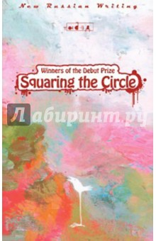Squaring the CircleХудожественная литература на англ. языке<br>This anthology presents a new generation of authors from various parts of Russia who never lived in the Soviet Union and therefore free of the Soviet legacy. Theirs is a fundamentally new way of thinking and seeing the world. These voices from the future deserve your attention.<br>Compiled by Olga Slavnikova<br>