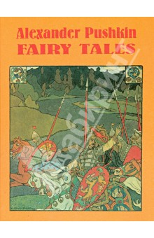 Fairy TalesЛитература на иностранном языке для детей<br>Fairy Tales by Alexander Pushkin: Ruslan and Ludmila (translated by Irina Zheleznova), The Tale of Tsar Saltan (translated by Lovis Zelikoff), The Fisherman and the Goldfish (translated by Irina Zheleznova), The Tale of the Golden Cockerel (translated by Lovis Zelikoff).<br>