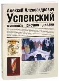 Успенский А.А. 1892-1941 гг. Живопись. Рисунок. Дизайн