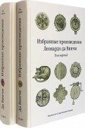 Винчи Да: Избранные произведения Леонардо да Винчи. В 2-х томах