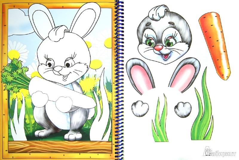 Иллюстрация 1 из 3 для Веселые зверушки. Аппликация для малышей | Лабиринт - игрушки. Источник: Лабиринт