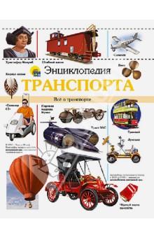 Энциклопедия транспорта. Все о транспорте