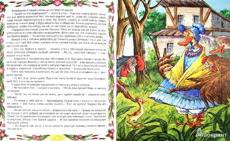 Иллюстрация 1 из 4 для Гадкий утенок - Ганс Андерсен | Лабиринт - игрушки. Источник: Лабиринт