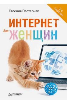 Интернет для женщин