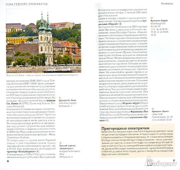 Иллюстрация 1 из 9 для Будапешт. 2-е издание - Агеев, Сартакова | Лабиринт - книги. Источник: Лабиринт