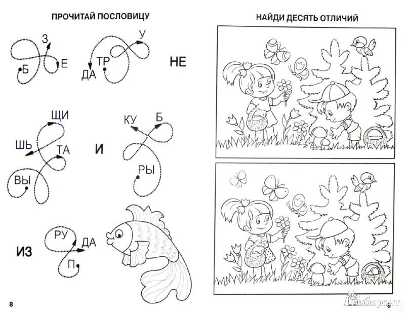 Иллюстрация 1 из 11 для Развивающие игры - М. Дружинина | Лабиринт - книги. Источник: Лабиринт