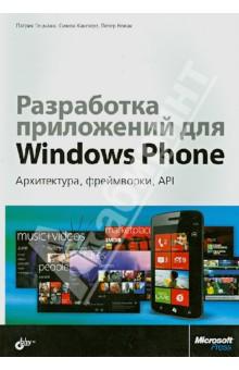 Разработка приложений для Windows Phone. Архитектура, фреймворки, APIПрограммирование<br>Рассмотрена разработка приложений и игр для Windows Phone 7.5 в среде Visual Studio 2010 Express for Windows Phone, Microsoft Expression Blend for Windows Phone и XNA Game Studio 4.0. Описана архитектура Windows Phone и особенности создания пользовательского интерфейса Metro. Показана разработка приложений Silverlight и игр для Windows Phone. Рассмотрено использование и создание элементов управления приложением, специализированные API (для работы с жестами, датчиками ускорения, компаса, гироскопа, геолокации и др.). Описана работа с сетями и базами данных. Показано тестирование приложений, анализ их производительности и размещение в интернет-магазине Windows Phone Store. Уделено внимание миграции существующих игр XNA, приложений Silverlight или Windows Mobile на новую платформу.<br>