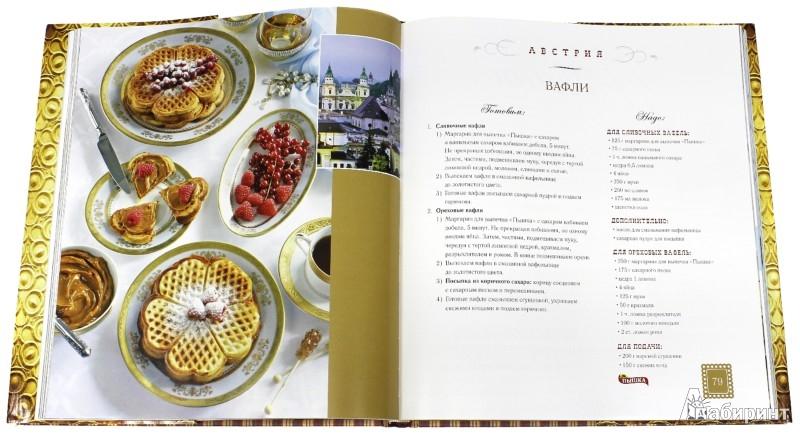 Иллюстрация 1 из 21 для Королевская выпечка и десерты от короля кондитеров - Александр Селезнев | Лабиринт - книги. Источник: Лабиринт