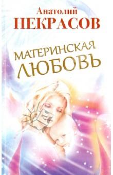 Материнская любовьПопулярная психология<br>Эта книга исследует необычную тему - материнскую любовь. Подумайте: что здесь необычного? Рассматривается та сторона материнской любви, которая исподволь приносит множество страданий и горя родителям, детям и обществу в целом. Исследований такой глубины на эту тему в литературе ещё не было, и каждый читатель найдёт множество полезной информации для применения в своей жизни. Действительно, эта книга адресуется каждой семье!<br>6-е издание, переработанное и дополненное.<br>