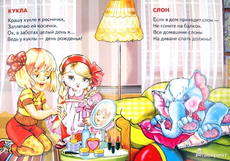 Иллюстрация 1 из 10 для Любимые игрушки - Кристина Стрельникова | Лабиринт - книги. Источник: Лабиринт