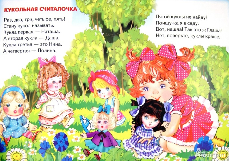 Иллюстрация 1 из 10 для Топ-топ, чьи-то ножки! - Тамара Маршалова | Лабиринт - книги. Источник: Лабиринт