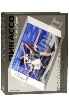 Пикассо. Путь к триумфуЗарубежные художники<br>Пабло Пикассо - центральная фигура искусства ХХ века. Эта книга с символичным названием Пикассо. Путь к триумфу посвящена сорокалетнему (1895-1937) периоду его творчества. От картин голубого и розового периодов, кубизма, нового реализма, сюрреализма до Герники - все это удивительное многообразие стилей несло в себе мощную и яростную энергию своего Времени. По воле автора, замечательного российского историка искусства Михаила Германа, Время становится таким же полноправным героем книги, как и его величайший художник, как в зеркале, отразивший в своих картинах все падения и триумфы XX столетия.<br>В его словах: Я не пишу с натуры, я пишу при помощи натуры, как и во всем его творчестве, лежит ключ к пониманию искусства ХХ века, его кодов и новой художественной эстетики.<br>Книга адресована широкому кругу любителей искусства ХХ века.<br>