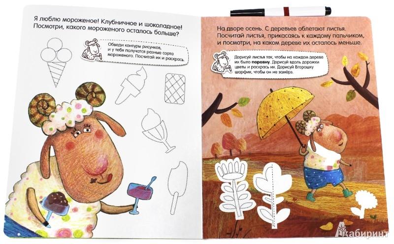Иллюстрация 1 из 31 для Рисуй и стирай. В горошек. Комплект из трех книг - Анна Никольская | Лабиринт - книги. Источник: Лабиринт