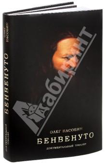 Бенвенуто. Документальный триллерКриминальный отечественный детектив<br>Известный бизнесмен, коллекционер живописи случайно совершает выдающееся открытие: в его руки попадает автопортрет Кровавого Ювелира, мистического Бенвенуто Челлини. Картина, которая исчезла из поля зрения публики 450 лет назад.<br>Действие разворачивается в современной Франции, полной противоречий стране, а так же в Лондоне, Нью-Йорке, Москве и Италии. <br>Книга содержит точное описание тайных переговоров на самом высшем уровне, а так же противостояния разведок нескольких государств. Бизнесмен попадает под безжалостный пресс спецслужб, подвергается провокациям, шантажу и давлению. Его любовница оказывается офицером французской контрразведки ДСРИ. Спецслужбы принимают коллекционера за представителя каких-то влиятельных сил и групп, они развивают совершенно неадекватные усилия в попытке разгадать тайну, которой нет. <br>Современники Бенвенуто (1500-1571) дали знаменитому Ювелиру, скульптору и убийце прозвище Дьяболо. Жизнь этого человека полна таких приключений, что они не закончились даже с его смертью.<br>